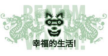 betam-vitam-dog-dragongreen